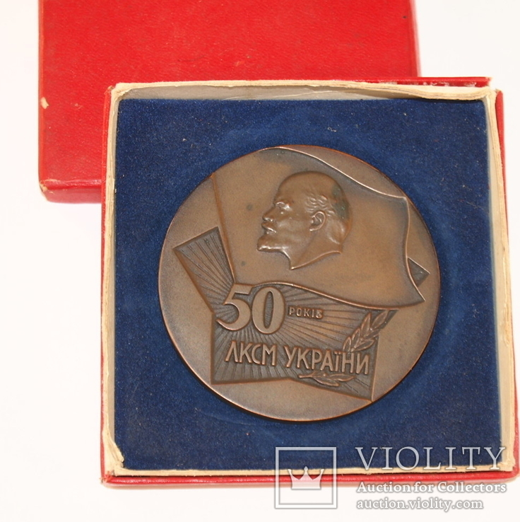 "Медаль настольная ""50 рокiв ЛКСМ  Украiни""., фото №2"