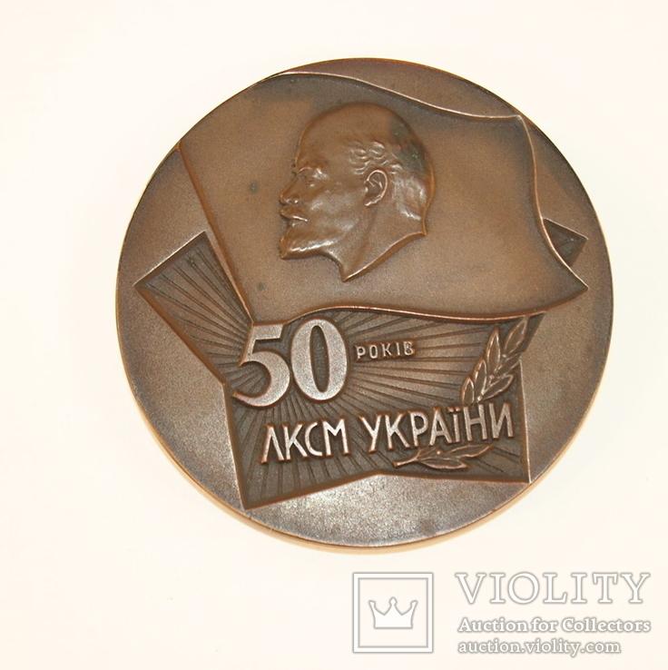 "Медаль настольная ""50 рокiв ЛКСМ  Украiни""., фото №4"