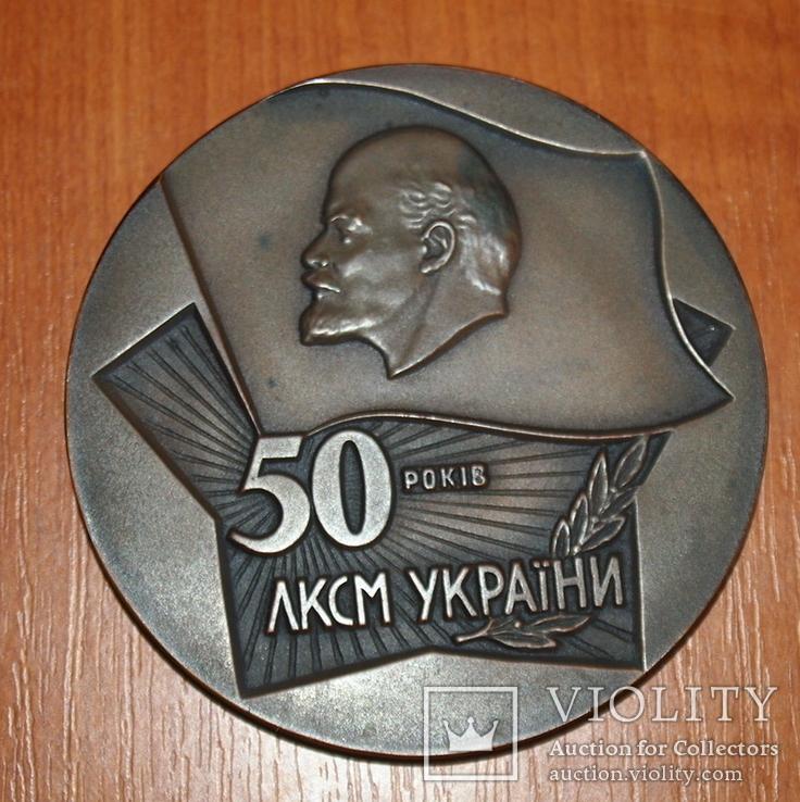"Медаль настольная ""50 рокiв ЛКСМ  Украiни""., фото №6"