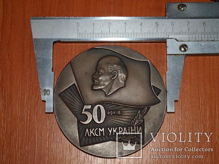 "Медаль настольная ""50 рокiв ЛКСМ  Украiни""., фото №10"