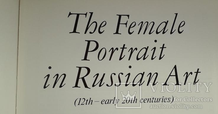 Женский портрет в русском искусстве (Ленинград 1974), фото №4