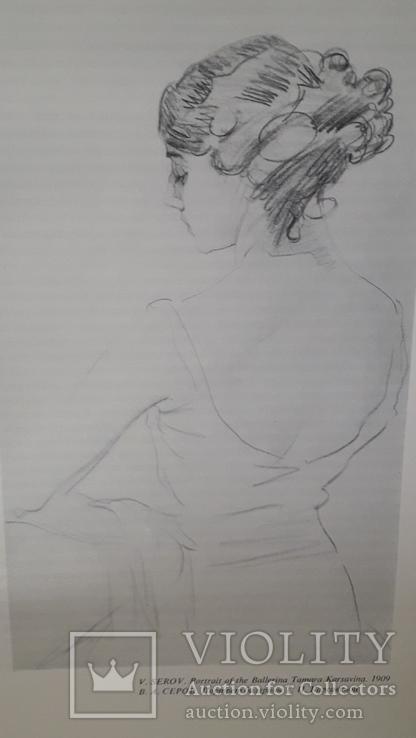 Женский портрет в русском искусстве (Ленинград 1974), фото №5