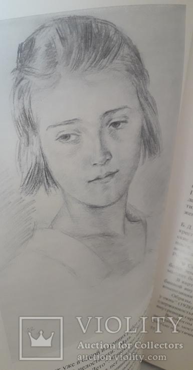 Женский портрет в русском искусстве (Ленинград 1974), фото №6