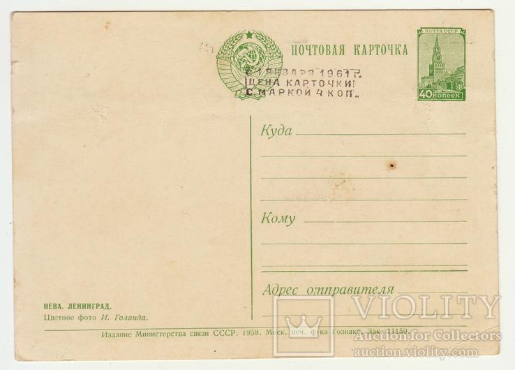 Открытки Ленинград 2 шт, фото №7