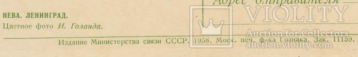 Открытки Ленинград 2 шт, фото №8