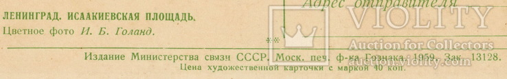 Открытка Ленинград, фото №4