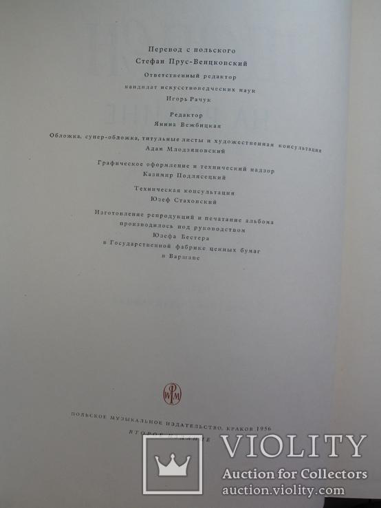 """""""Шопен на родине"""" К.Кобылянская, Краков 1956 год, фото №4"""