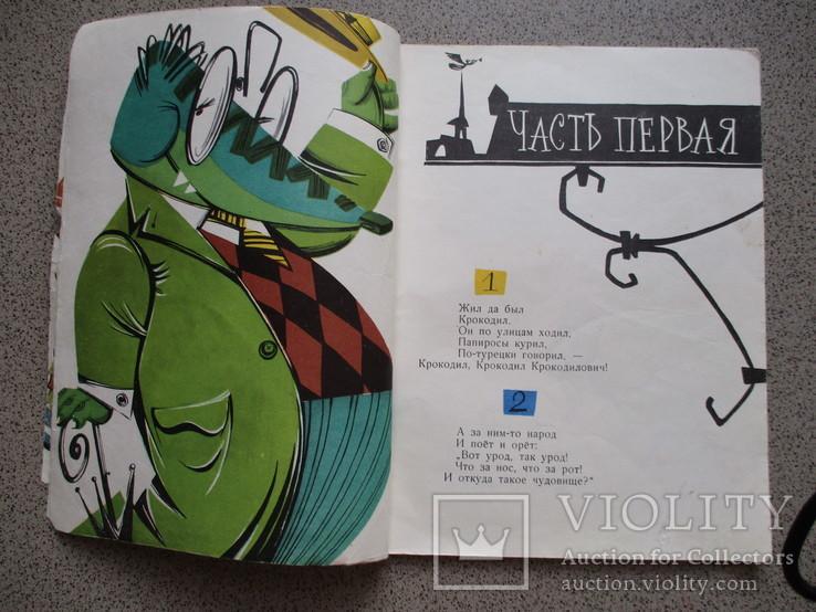 Корней Чуковский.Крокодил.1980., фото №5
