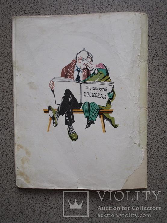 Корней Чуковский.Крокодил.1980., фото №11
