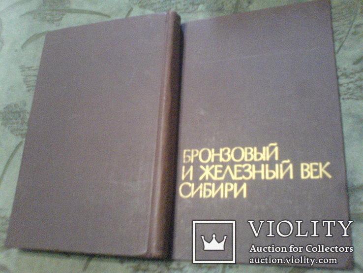 Бронзовый и Железный Век Сибири-1974г, фото №3