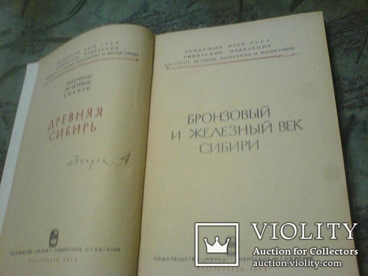 Бронзовый и Железный Век Сибири-1974г, фото №4