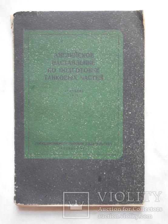 Английское наставление по подготовке танковых частей. 1932 г. (Переведенное), фото №2