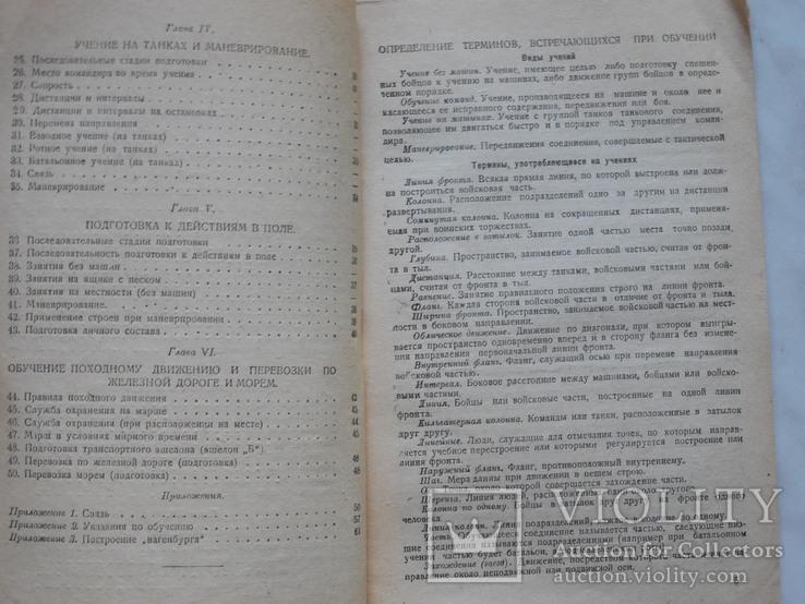 Английское наставление по подготовке танковых частей. 1932 г. (Переведенное), фото №4