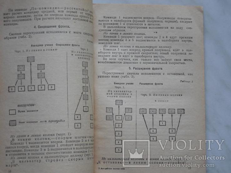 Английское наставление по подготовке танковых частей. 1932 г. (Переведенное), фото №6