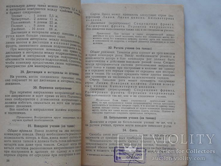 Английское наставление по подготовке танковых частей. 1932 г. (Переведенное), фото №7
