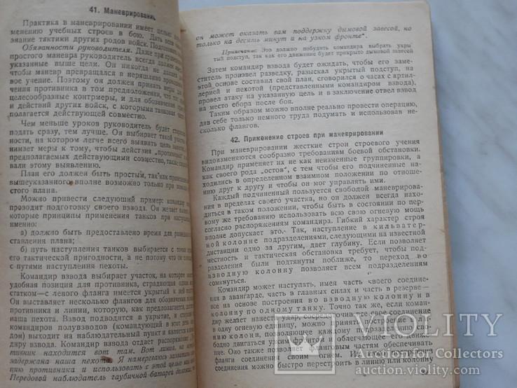 Английское наставление по подготовке танковых частей. 1932 г. (Переведенное), фото №8