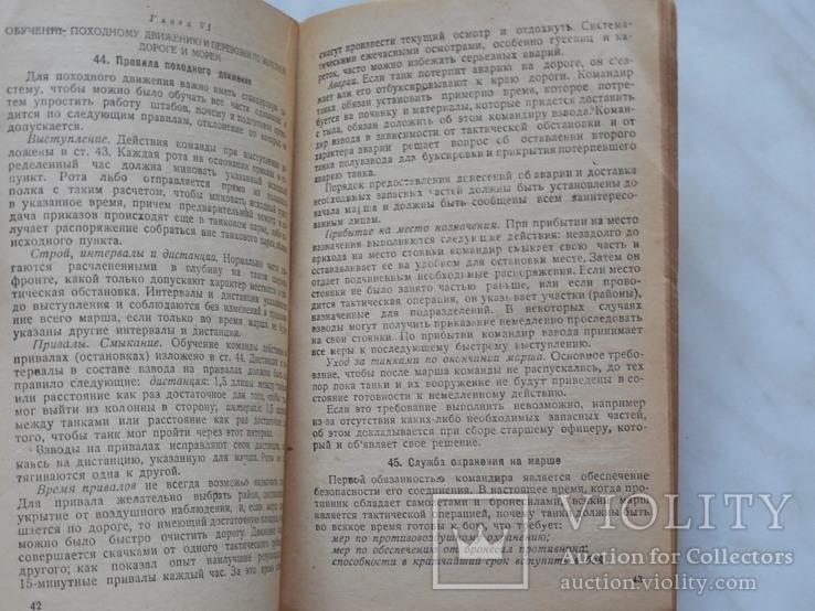 Английское наставление по подготовке танковых частей. 1932 г. (Переведенное), фото №9