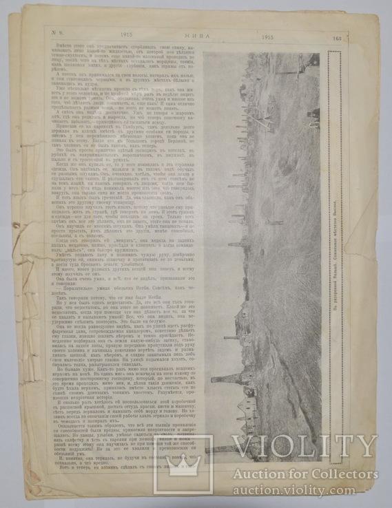 Хроники Первой Мировой войны. Нива №9. 1915 год, фото №2