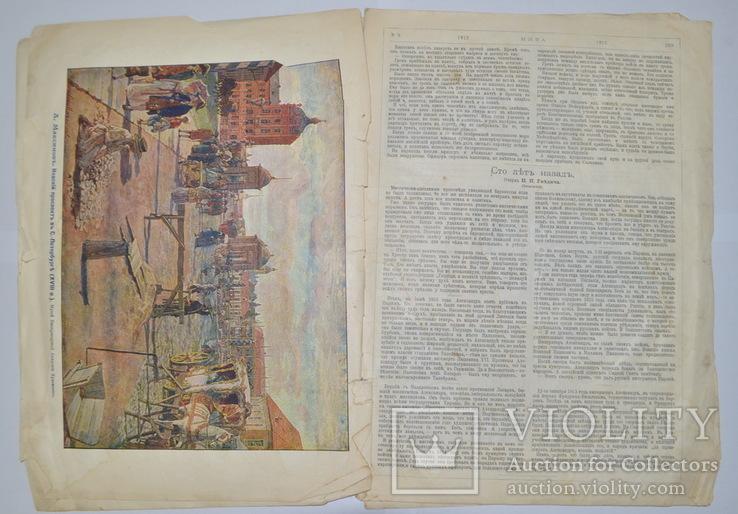 Хроники Первой Мировой войны. Нива №9. 1915 год, фото №5