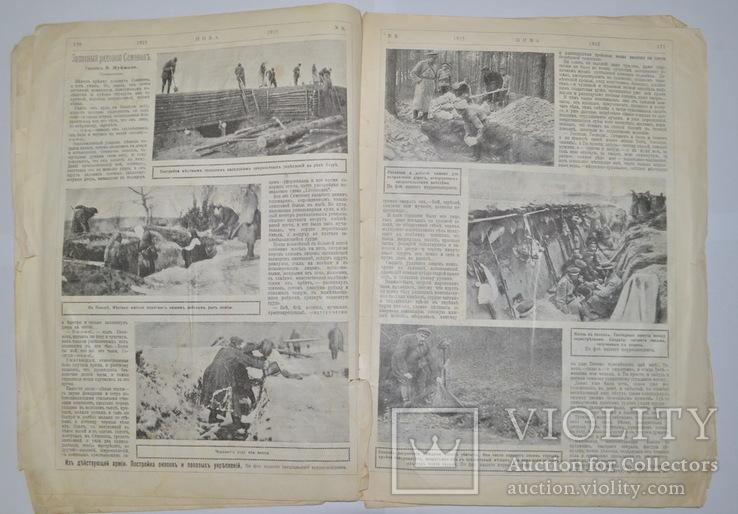Хроники Первой Мировой войны. Нива №9. 1915 год, фото №6