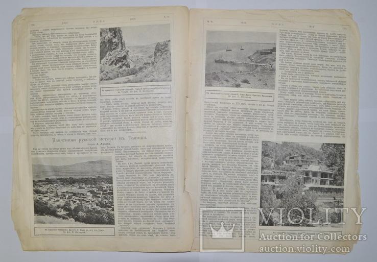 Хроники Первой Мировой войны. Нива №9. 1915 год, фото №8