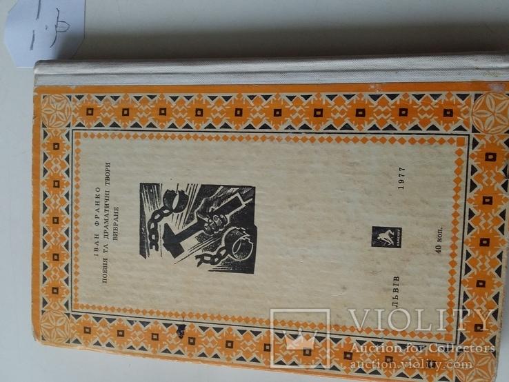 """Іван Франко """"Вибране"""" 1977р., фото №6"""
