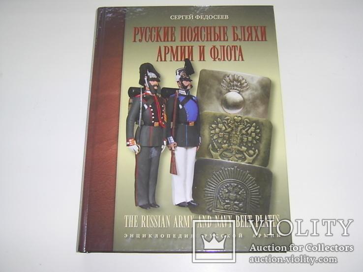 Русские поясные бляхи Армии и Флота С.Федосеев, фото №2