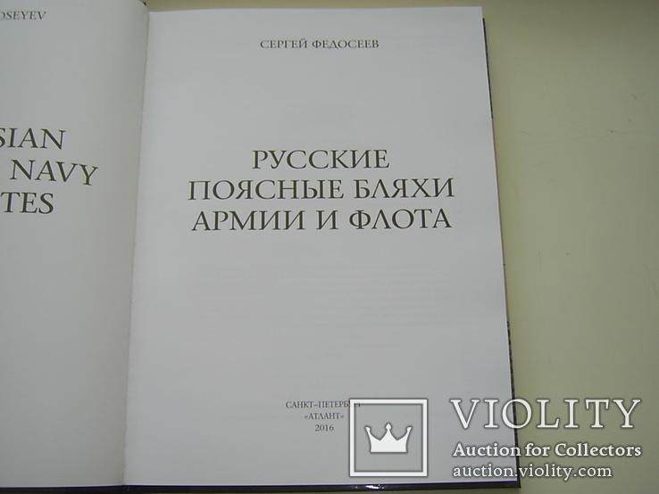 Русские поясные бляхи Армии и Флота С.Федосеев, фото №3