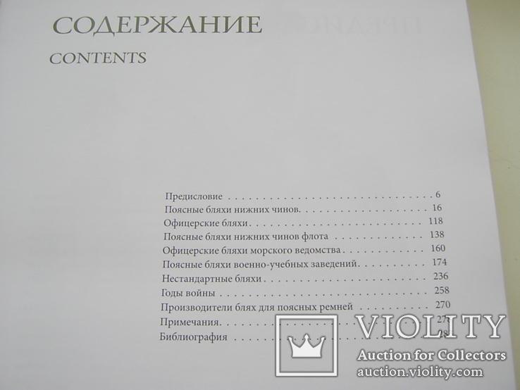 Русские поясные бляхи Армии и Флота С.Федосеев, фото №5