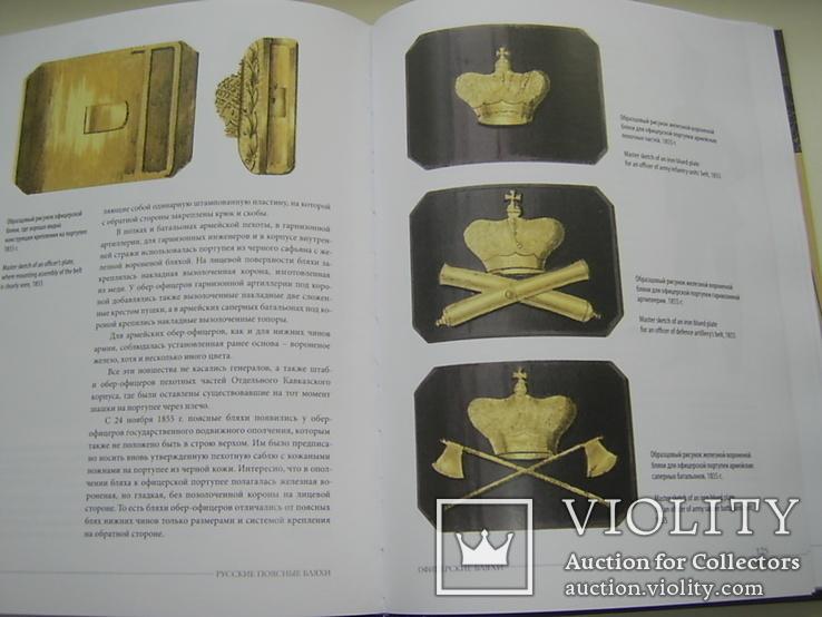 Русские поясные бляхи Армии и Флота С.Федосеев, фото №8