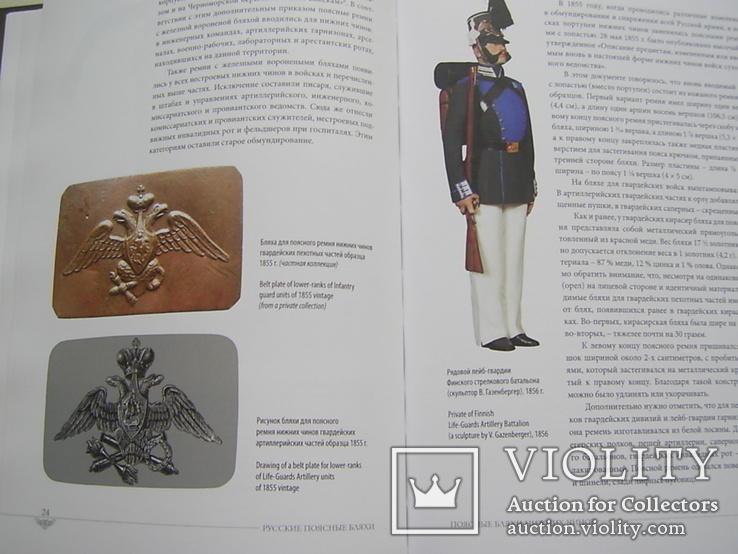 Русские поясные бляхи Армии и Флота С.Федосеев, фото №11