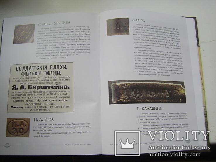 Русские поясные бляхи Армии и Флота С.Федосеев, фото №13