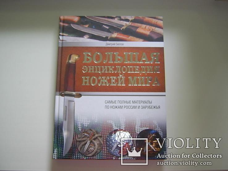 Большая энциклопедия ножей мира, фото №2