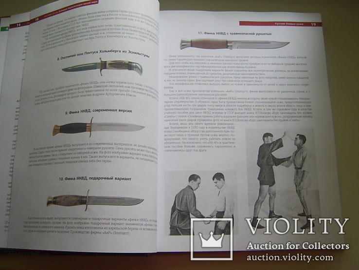 Большая энциклопедия ножей мира, фото №5