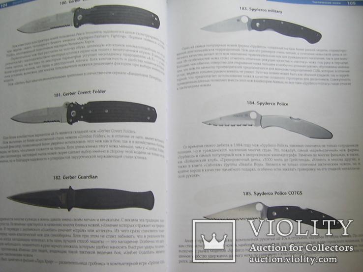 Большая энциклопедия ножей мира, фото №8