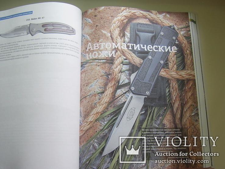 Большая энциклопедия ножей мира, фото №9
