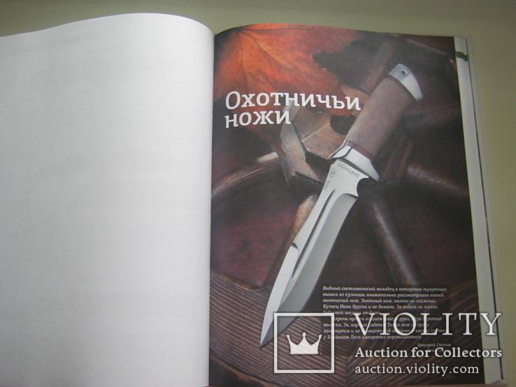 Большая энциклопедия ножей мира, фото №11
