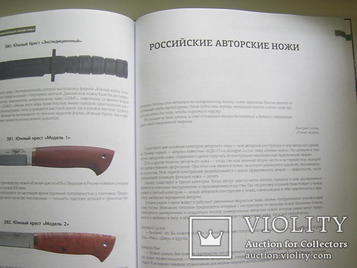 Большая энциклопедия ножей мира, фото №13