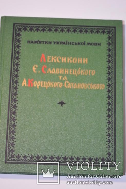 Лексикони Е. Славинецького та А. Корецького-Сатановського, фото №3