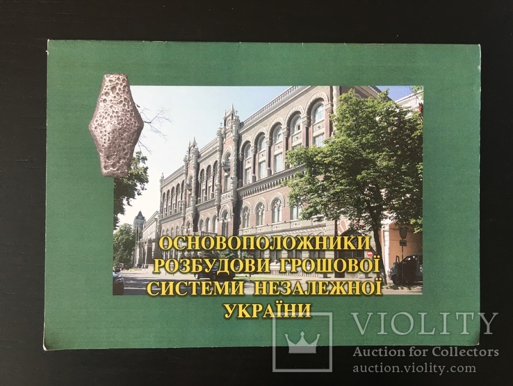 Буклет НБУ. Руководители национального банка, фото №2