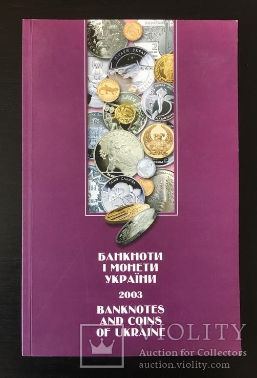 Ежегодник НБУ . Номер 8 . Банкноты и монеты Украины, фото №2