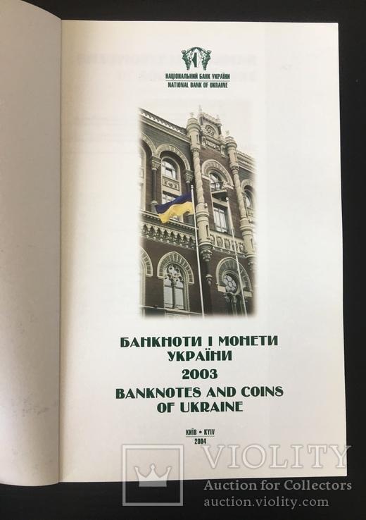 Ежегодник НБУ . Номер 8 . Банкноты и монеты Украины, фото №3