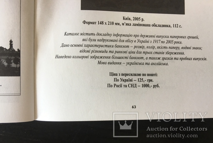 Книга монеты Украины. 1995-2005. Первое издание, фото №5