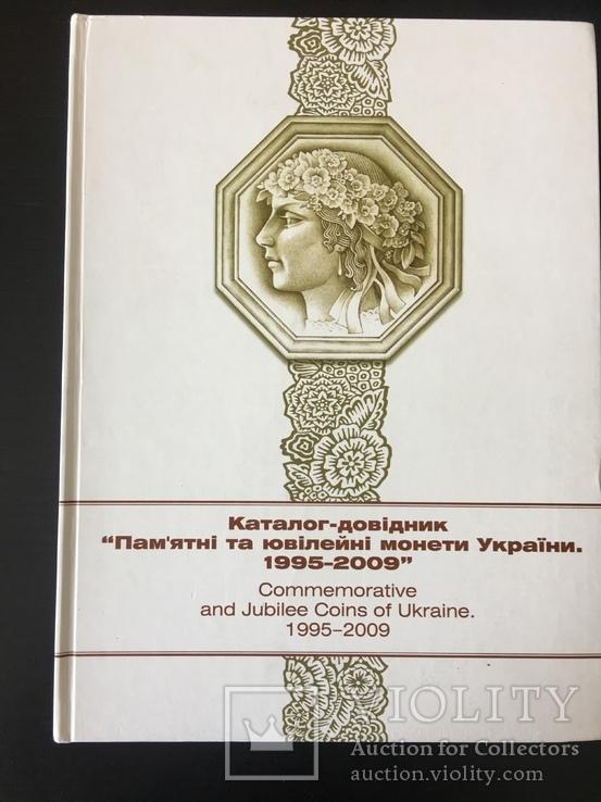 Книга каталог монет Укратны. Издание НБУ, фото №2