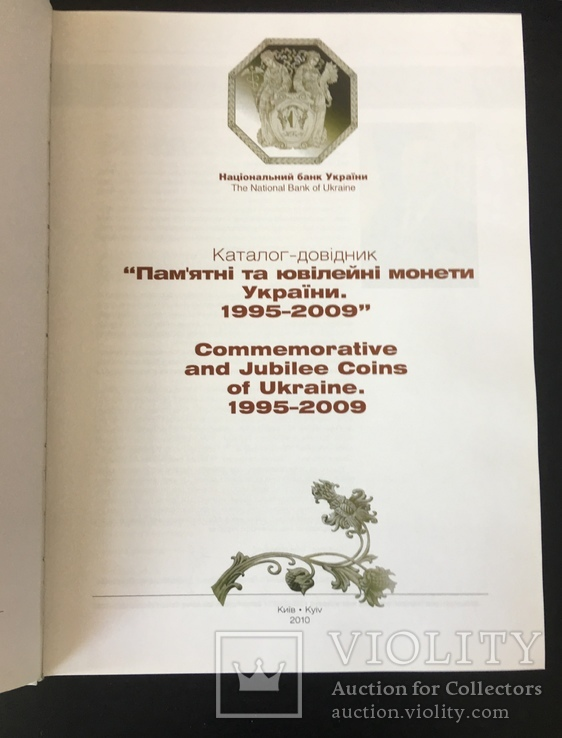 Книга каталог монет Укратны. Издание НБУ, фото №3
