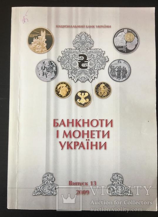 Журнал ежегодник нбу . Монеты и банкноты Украины. Выпуск 13, фото №2