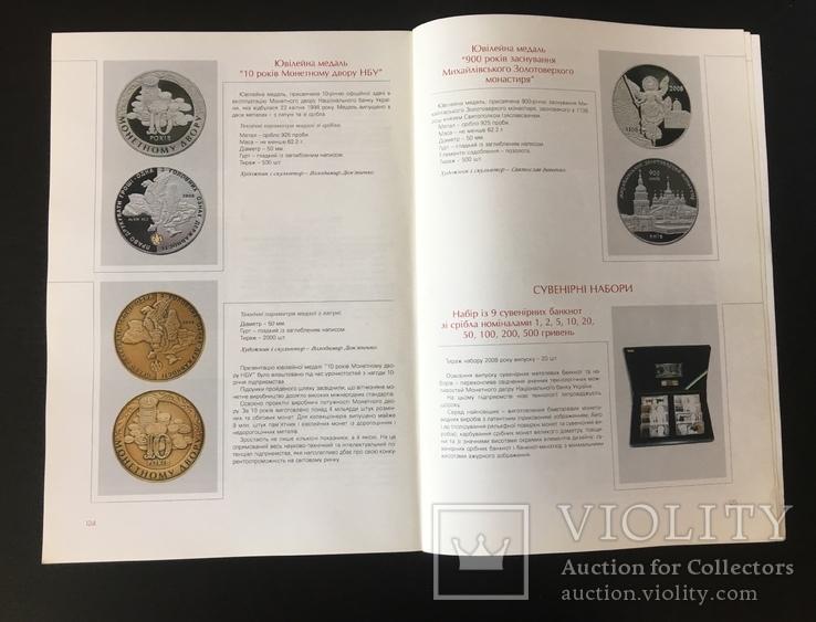 Журнал ежегодник нбу . Монеты и банкноты Украины. Выпуск 13, фото №5