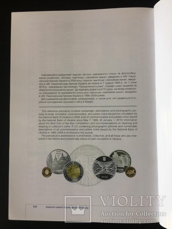 Журнал НБУ ежегодник. Банкноты и монеты Украины. Номер 14, фото №6
