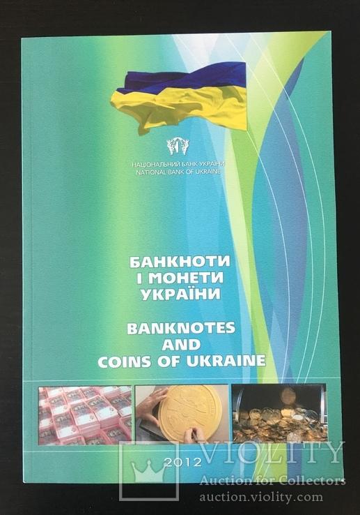 Журнал ежегодник НБУ. Монеты и банкноты Украины. Выпуск 16, фото №2
