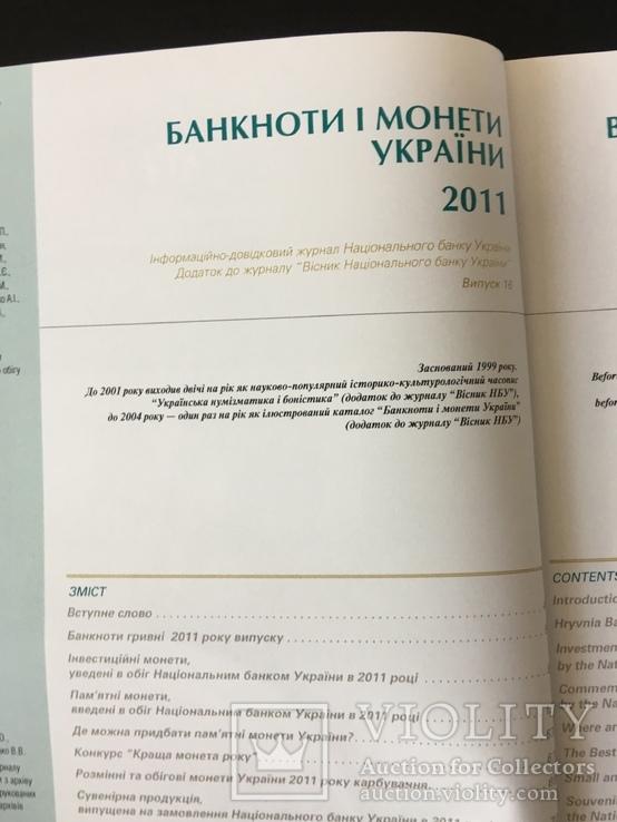 Журнал ежегодник НБУ. Монеты и банкноты Украины. Выпуск 16, фото №4